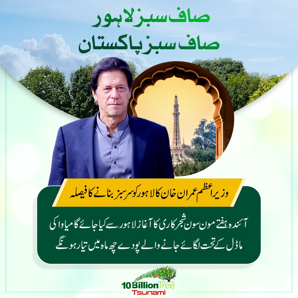 Time to make the city of gardens greener this #Monsoon. World famous #Miyawaki Technique for tree plantation will be used in #Lahore resulting in 10 times faster growth rate. The #MonsoonPlantationCampaign will be announced in coming week By PM Imran Khan (@PakPMO).