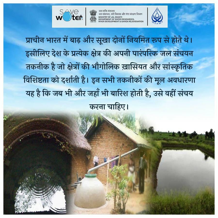 जब भी और जहाँ भी वर्षा हो उसे वहीं संचय करें।   संचय जल, बेहतर कल।  #RainwaterHarvesting https://t.co/q2bx9uG60w