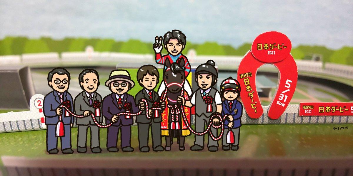 東京競馬場ペーパークラフトが完成しました。ペーパークラフトの写真にイラストを付けて、コントレイルの日本ダービーの口取りに。関係者の皆さま、ファンの皆さま、おめでとうございます!  #東京競馬場を作ろう #東京競馬場ペーパークラフト #週刊Gallop #コントレイル #日本ダービー https://t.co/66WjoajaH4 https://t.co/EzZ6BvNATq