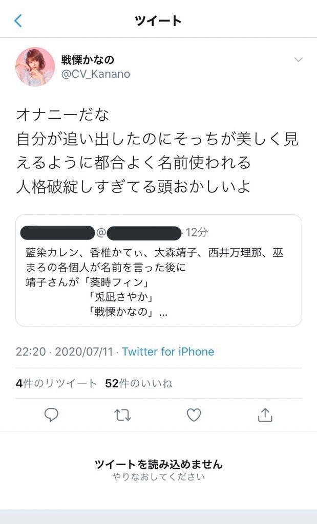 大森 靖子 戦慄 かな の