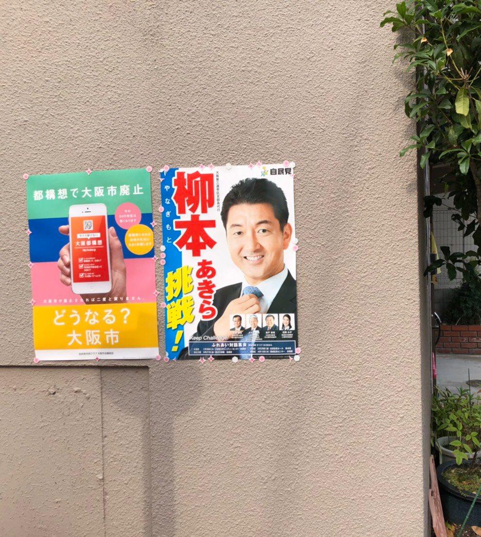 【拡散希望】 最近こんな自民党のポスター見かけませんか?! そのQRコードからつながるサイトは、デマサイトです!! GOTTIさんが、サイト内のデマを詳しく説明してくれてます! #大阪都構想  #都構想デマ https://t.co/KwhlUTwLcd https://t.co/EW6ARauyjf