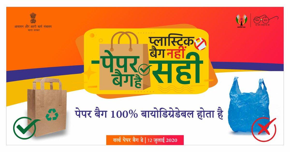 प्लास्टिक बैग हमारे पर्यावरण के लिए है हानिकारक और पेपर बैग है 100% बायोडिग्रेडेबल ।   तो आइए हम और आप मिलकर प्लास्टिक बैग को हटाते हैं और अपने वातावरण को बचाते हैं।  क्यूँकि प्लास्टिक बैग नहीं, पेपर बैग है सही।  #PaperBagDay #MyCleanIndia https://t.co/kPSlut9aoK