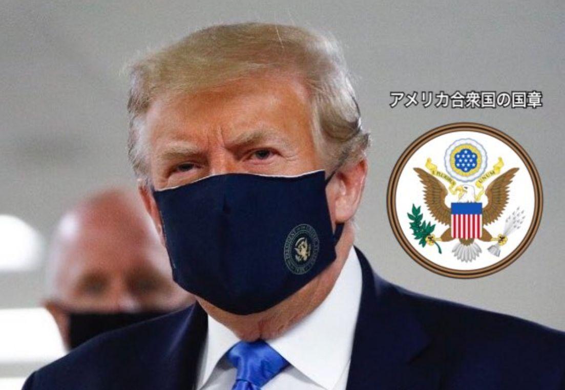 トランプ大統領がマスク初めて公の場で着用流石トランプ大統領ちゃんとアメリカの国章入りよく似合ってる。特定野党やマスコミ共が大騒ぎするとは思うが安倍総理も時には日の丸をあしらったマスクをしてくれないかなパヨ助なんか無視、蹴散らして欲しい。