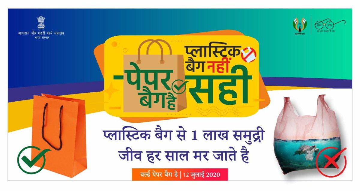 प्लास्टिक बैग ना सिर्फ हमारे लिए हानिकारक है, बल्कि अन्य जीव जंतुओं के लिए भी हानिकारक है l  प्लास्टिक बैग से 1 लाख समुद्री जीव हर साल मर जाते हैं।   तो आइये इस वर्ल्ड पेपर बैग डे पर प्लास्टिक को मात दें !  #PaperBagDay #MyCleanIndia https://t.co/anJ6E4JqgQ