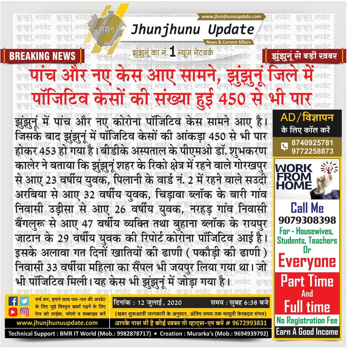#झुंझुनूं : 5 नए कोरोना पॉजिटिव केस आए, एक जयपुर में मिला केस भी जुड़ा। #Jhunjhunu  #coronaupdate #jhunjhunufightscorona #झुंझुनूं_सतर्क_है #jhunjhunu #lockdown5 #lockdown #unlock1 #कोरोना_मुक्त_झुंझुनूं #coronafreejhunjhunu #jhunjhunuupdatepic.twitter.com/FC6N326YMa