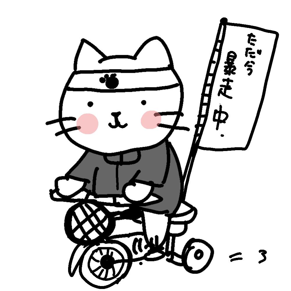 RT @WhoeverAllon: #なにがしらお絵描き 暴走三輪車 https://t.co/B8TBvNqiCM