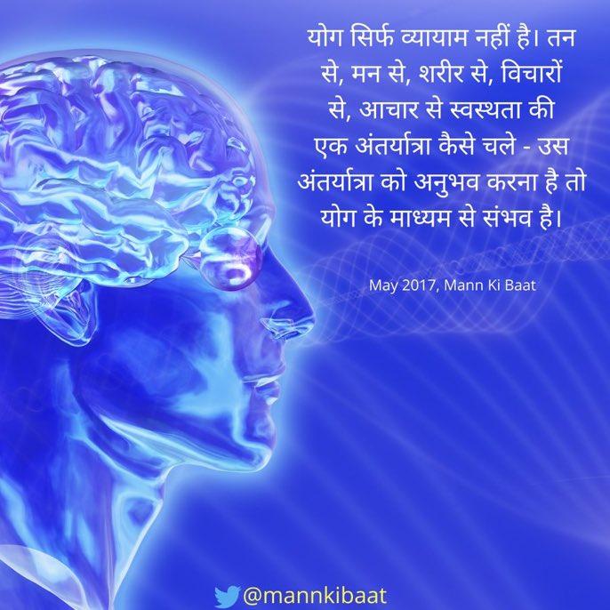 """""""योग सिर्फ व्यायाम नहीं है। तन से, मन से, शरीर से, विचारों से, आचार से स्वस्थता की एक अंतर्यात्रा कैसे चले - उस अंतर्यात्रा को अनुभव करना है तो योग के माध्यम से संभव है।""""  - पीएम श्री @narendramodi.  #MannKiBaat #yoga https://t.co/lX3hokWFyt"""