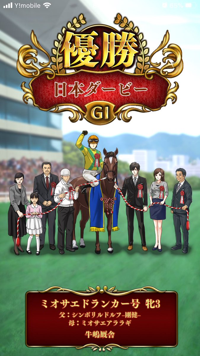 やはり日本ダービーは、何度勝っても嬉しい!!しかも、今回は初めて牝馬で勝ちました!!ウオッカ再来!!  #ダビスタ #ダビマス #ダービースタリオンマスターズ #日本ダービー #全てのホースマンの夢 #ウオッカ https://t.co/pZNS2aEZV6