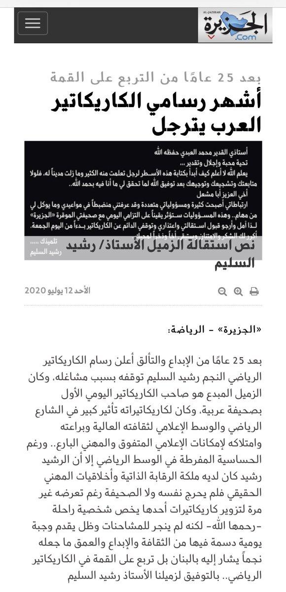 كل الشكر والامتنان لصحيفتي العزيزة على قلبي، ولأستاذي الكبير محمد العبدي، ففضلكما علي بعد الله كبير، سأظل مديناً لكما. #شكراً_محمد_العبدي  #شكراً_صحيفة_الجزيرة #شكراً_لكل_الأحبة    https://t.co/9TTGYsDNlE https://t.co/PxbjHTmsFS