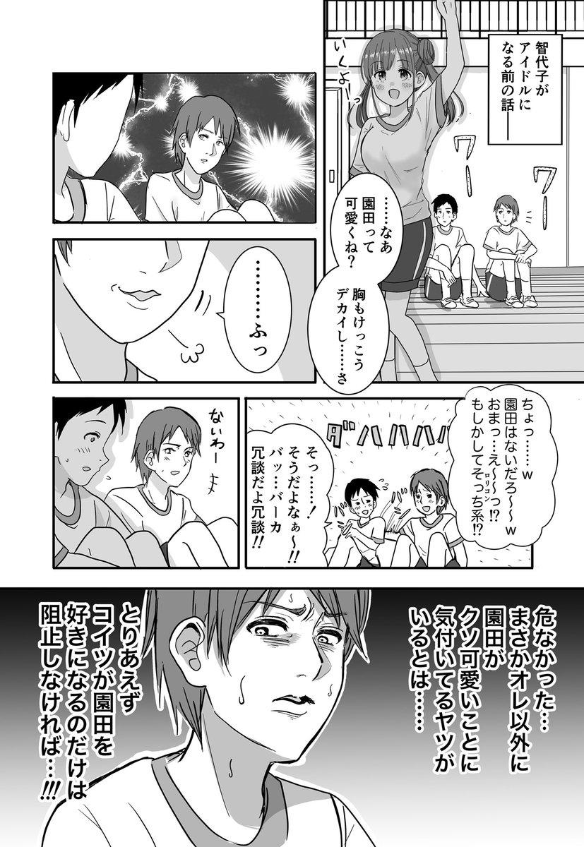 その後園田さんはアイドルになり、彼の手の届かない存在になるのだがそれはまた別の話である……#シャニマス