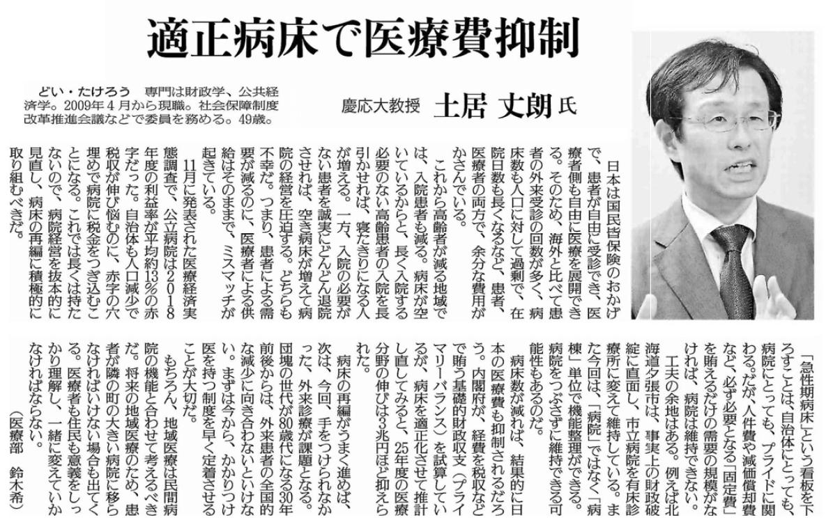 東京都で8000床の病床不足!解消が都知事選後の重大任務(土居丈朗)  タケローも財政破綻論のパイオニアの一人で、今頃になって「病床不足!」と騒いでますが、ちょっと前は画像のような主張をしてました。日本の経済学者って、こういうキャラなんですかね 😰