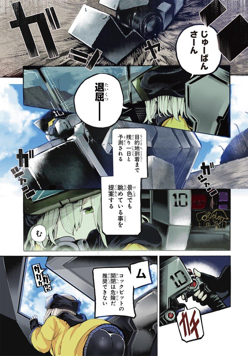 終末世界で人型ロボット兵器と少女が二人旅する漫画(1/7)