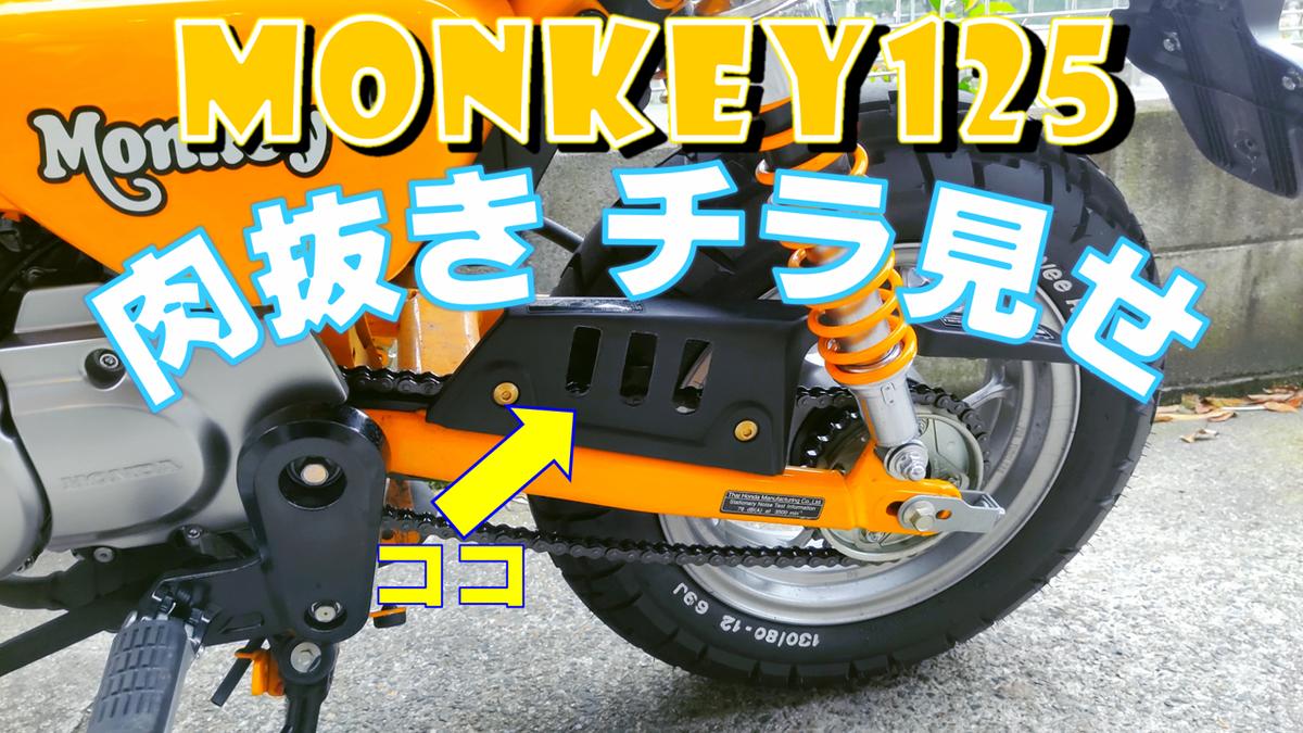 https://t.co/sU1otFJyTd ↑↑☆モトブログ更新☆↑↑ 【チェーンカバー肉抜き!】 チェーンちら見せ☆ #バイク #モンキー125 #Monkey125 #monkey #モトブログ #バイク乗りと繋がりたい #バイク好きと繋がりたい #バイクのある風景 #HONDA #gopro #バイクチェーン #チェーンカバー #ドレスアップ https://t.co/P5g3npU7Xx