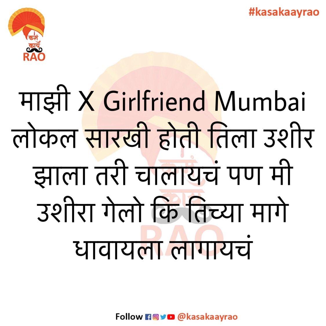 #kasakaayrao #marathimemes #marathipuns #marathi #marathiyoutubechannel #instamemes #funnyposts #memes #entertainment #memesdaily #bhadipa #marathimeme #marathihumor #relatablememes #relatablemarathitalespic.twitter.com/dMftpb5AzL