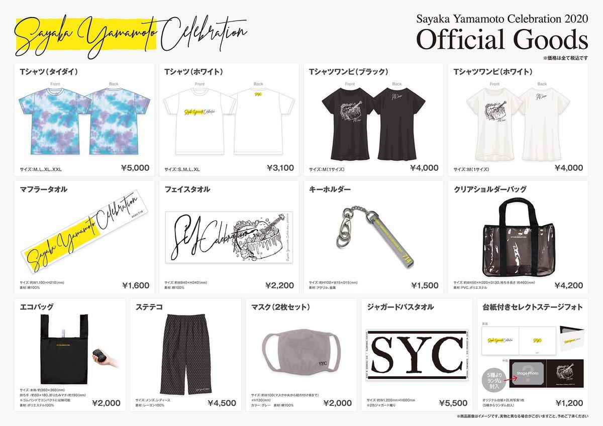「Sayaka Yamamoto Celebration 2020」グッズ WEB予約販売のお知らせ7/14、視聴チケットをご購入された「SYC」「SYC MOBILE」会員様へ、グッズ購入特典をご用意いたしました✨✨ご確認ください👇イベントまで後2日‼️‼️#山本彩生誕祭2020