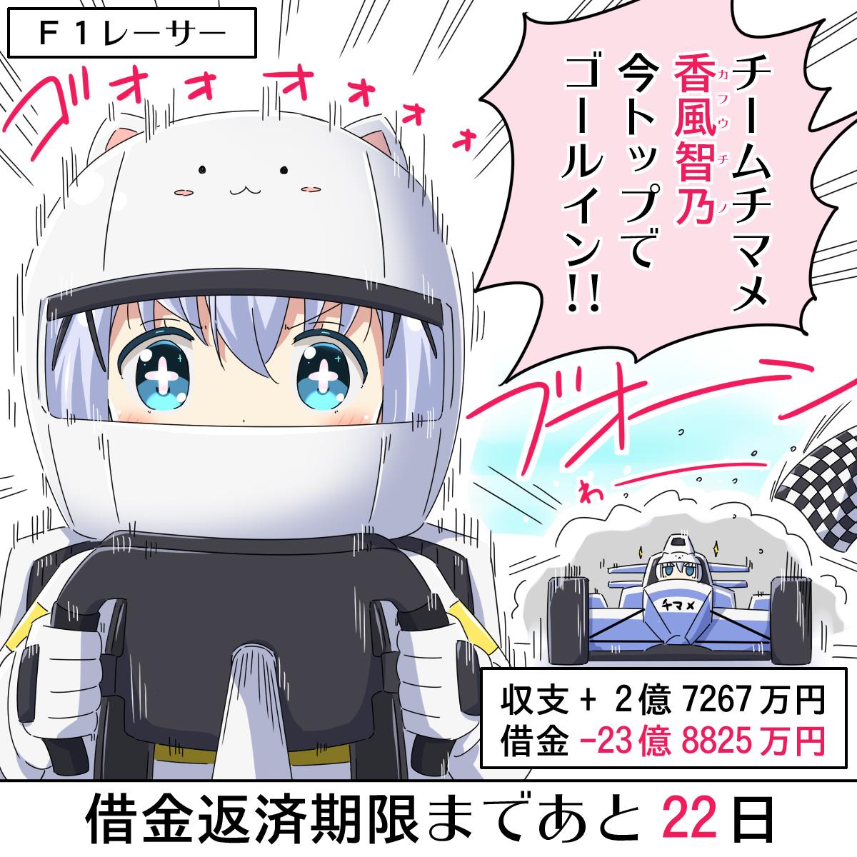 [ごちうさ]30億円の借金を返済するチノちゃん 8日目#gochiusa #30億チノ