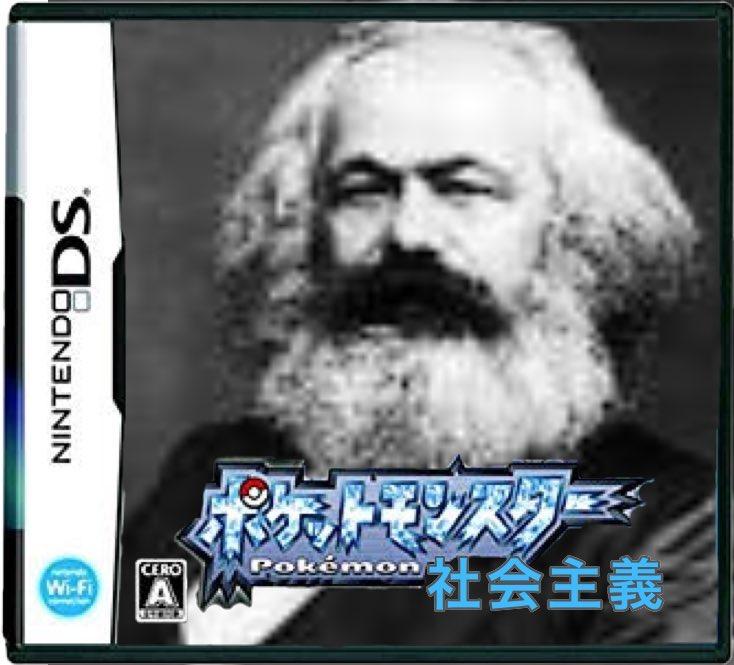 ポケットモンスター 社会主義/資本主義