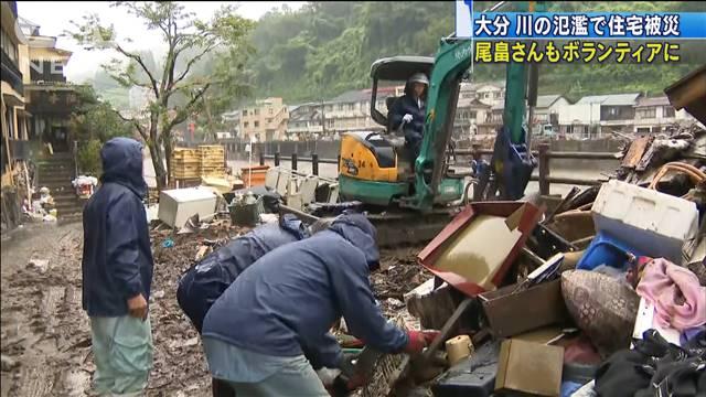 【氾濫影響】大分にも、片づけ作業にボランティア集まるスーパーボランティア・尾畠春夫さんの姿も。集まった人は、災害廃棄物の分別や家に入り込んだ土砂を取り除く作業に取り掛かっている。