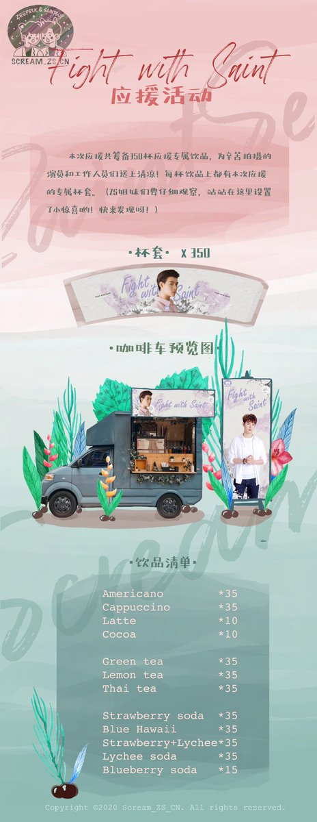 Drink Truck Event for supporting #Saint_sup in #LetsFightGhostTH  Mission: Find the cute bunny & koala in the jungle  Players: All the #ZaintSee shippers  Let's complete the mission with these items:  350 cups of drinks with cup sleeves Roll banner & streamer<br>http://pic.twitter.com/C7JD2QH8Ez