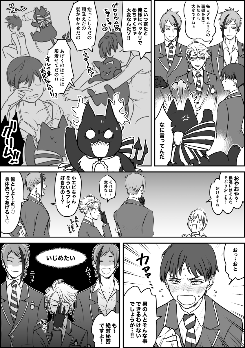 いきぬき漫画(監♀)
