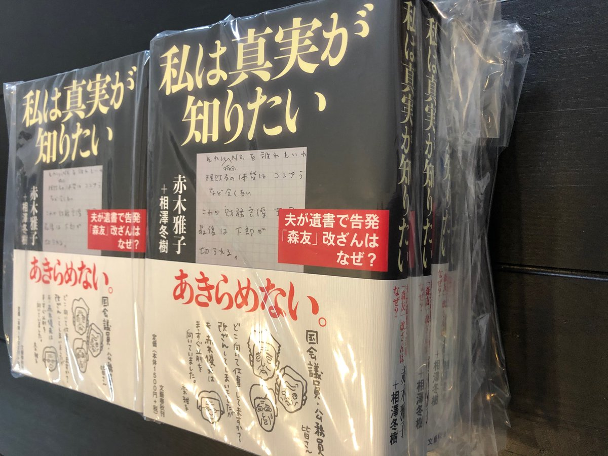 本ができました。今頃全国各地に配送されるトラックの中です。あす13日には東京や大阪の大きな書店に届き先行発売されます。赤木雅子さんの裁判が始まる15日には全国の書店にほぼ行き渡り一斉発売。アマゾンも15日から発送です…何とかホントに間に合った😅#赤木さんに真実を #赤木さんはあなたです