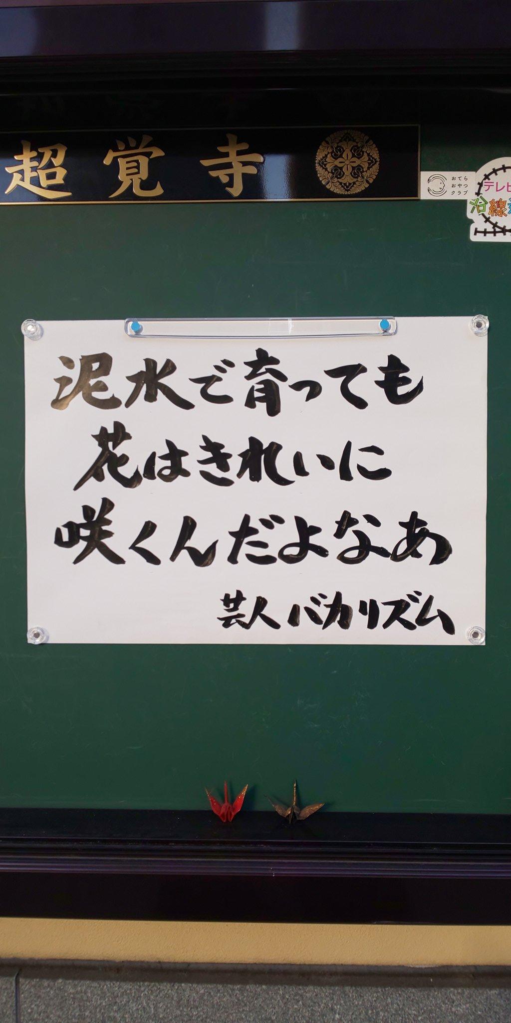 みつを バカリズム 相田