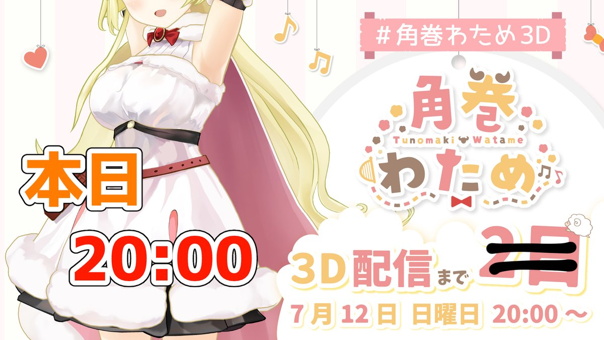3Dお披露目当日だ💥⏰Today 20:00~⏰はたして揺れるのk...最初から最後まで、めいっぱい頑張るぞー!!#角巻わため3D でたくさんついーとして応援してね🐏💛Let's have a nice day together!!⬇️待機所⬇️