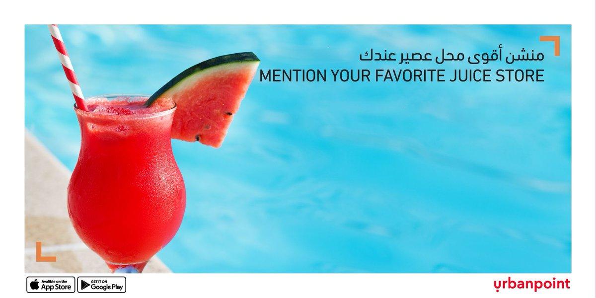 منسن أقوى عصير عندك Mention your Favorite Juice Store  #application #mobile #Mention #stayhome #staypositive #urbanpoint #offers #apps #buy1get1free #delivery⠀⠀⠀ #kuwait #kuwaitcity #kuwaiti #kuwaity #kuwaityat  #kuwaitfood #kuwaitstyle #alkuwait #city #kuwaitnewspic.twitter.com/oGF2Wv8ADg