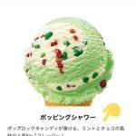 サーティーワンのポッピングシャワー。チョコミント苦手な方が気づかず食べていたというアイスクリーム。