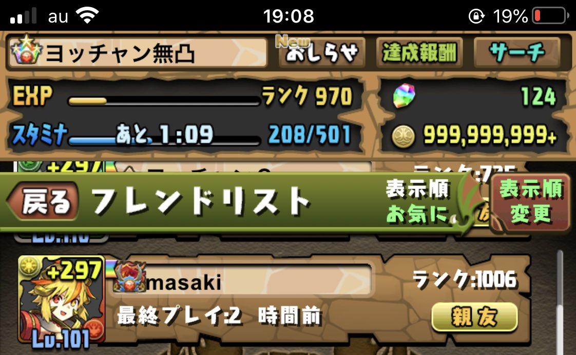 パズドラの攻略動画を出されてるmasakiさんのフレンド募集に当選した😁やったね😆ありがとうございます🤣#パズドラ#masaki#YouTube