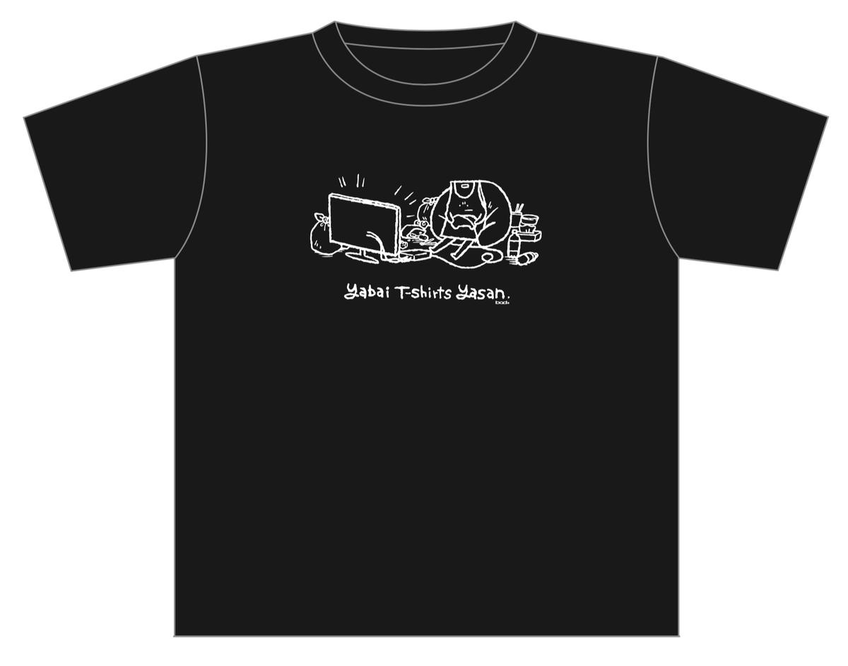 【#ヤバT夏グッズ2020 ①】「おうちであそぶタンクトップくんのオーバーサイズTシャツ」ゆったり着れる!初のオーバーサイズTシャツです!着用サイズこやま:XL しばた:M もりもと:L◎7月13日19:00より「ヤバイTシャツ屋さん屋さん」にて販売開始!