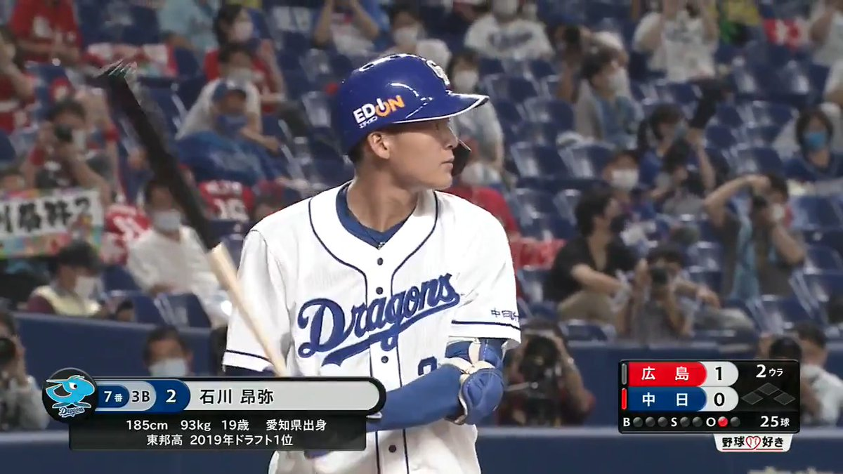 (2回ウラ)#石川昂弥 プロ初打席初ヒットはツーベースヒット!!中-広(7/12)#jsports #dragons