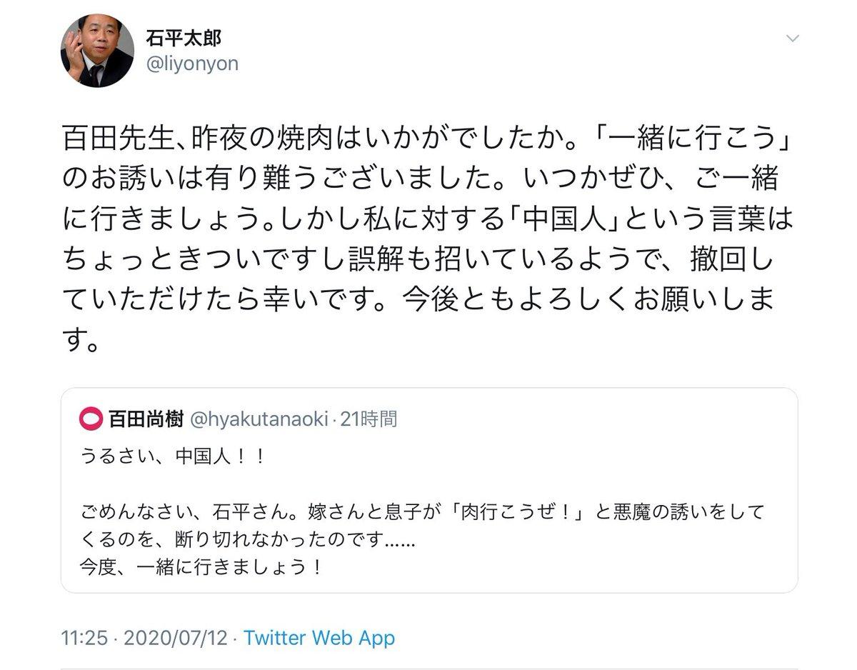 百田尚樹 ツイッター