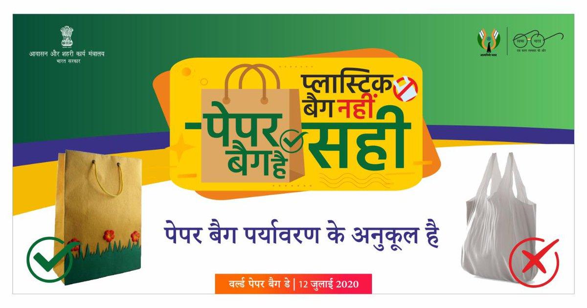 प्लास्टिक बैग हमारे पर्यावरण के लिए नुकसान दायक है, लेकिन पेपर बैग हमारे पर्यावरण के अनुकूल है।   तो आइए हम सब मिलकर अपनाएं पेपर बैग को क्यूँकि प्लास्टिक बैग नहीं पेपर बैग है सही।  #PaperBagDay #MyCleanIndia https://t.co/ecXGfl8er3