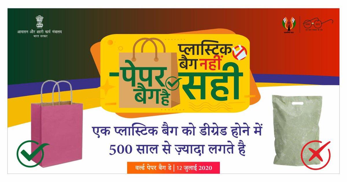 क्या आपको पता है?   1 प्लास्टिक बैग हमारे पर्यावरण को 500 साल तक नुकसान पहुंचा सकता है।   तो आइए अच्छी आदतें अपनाएं और भारत को स्वच्छ बनाएँ क्यूँकि प्लास्टिक बैग 'नहीं', पेपर बैग है सही!  #PaperBagDay #MyCleanIndia https://t.co/9CDYLr8fGo