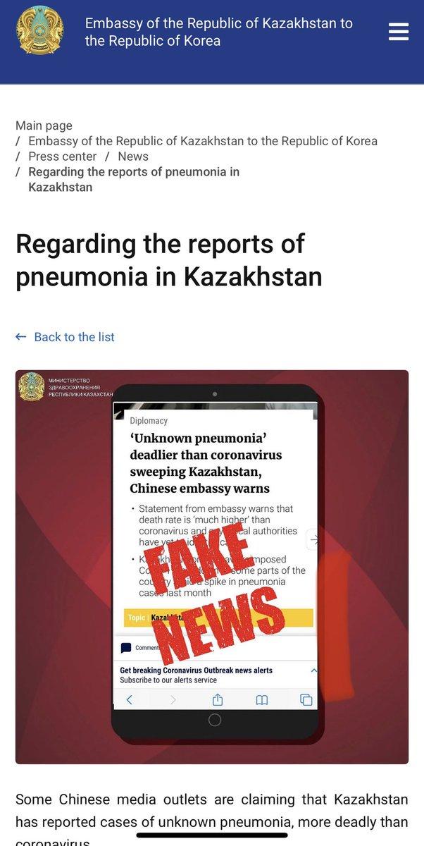 كازاخستان تنفي الأخبار التى وردت في وسائل الإعلام الصينية عن التهاب رئوي غير معروف المصدر وارتفاع في الوفيات وتقول أنها أخبار مضللة. أغلب الظن أنها حالات لمرض كوفيد١٩ مع ضعف في القدرة التشخيصية https://t.co/opqRjbl7LQ https://t.co/js9V6HC2ph
