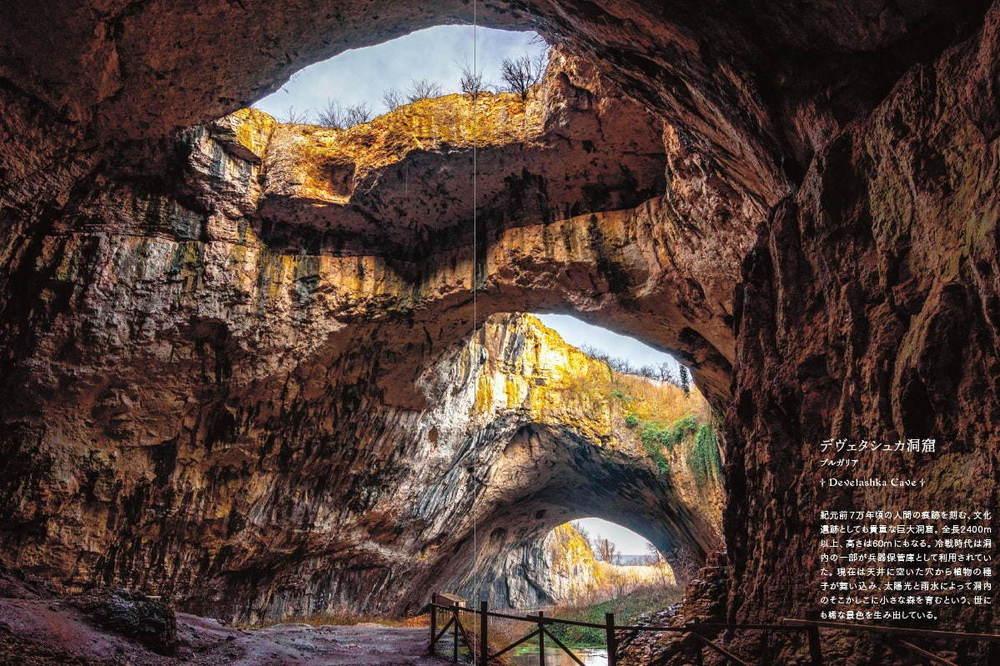 """写真集『世界のダンジョン 冒険をめぐる情景』洞窟や宮殿、秘密基地など冒険心くすぐる""""ダンジョン""""紹介 -"""