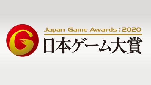 【お知らせ】「日本ゲーム大賞2020 年間作品部門」に『モンスターハンターワールド:アイスボーン』がエントリーされています!投票はWEBで簡単に投票することが可能です!ハンターの皆様の本作品へのご投票をお待ちしています!投票はこちらから⇒