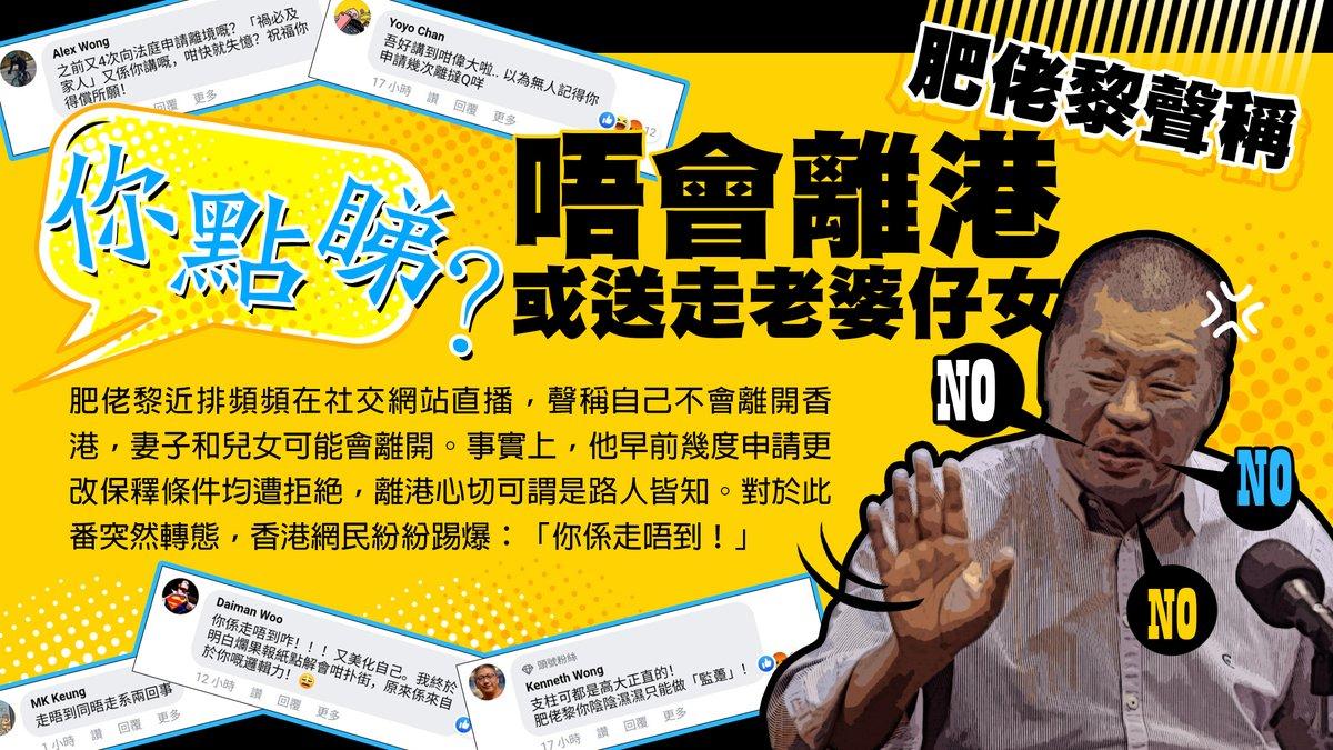 肥佬黎聲稱唔會離港 或送走老婆仔女 #黎智英 #香港 #港独 https://t.co/PEQWdj8ZPF