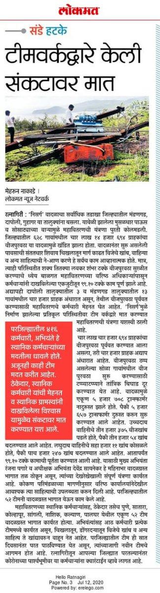 #ratnagiri #nisargacyclone pic.twitter.com/BV0N4nRuwn