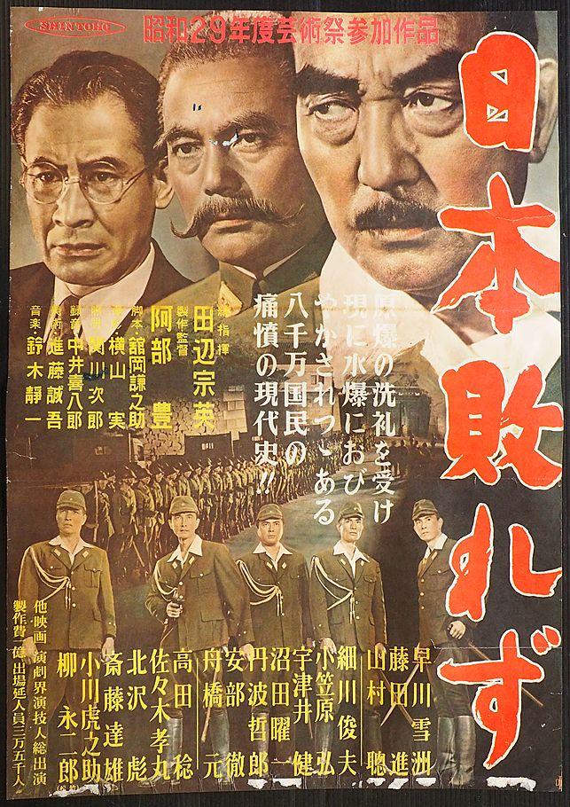 """টুইটারে 酒樽 蔵之介: """"「日本敗れず」(1954年/新東宝 ..."""