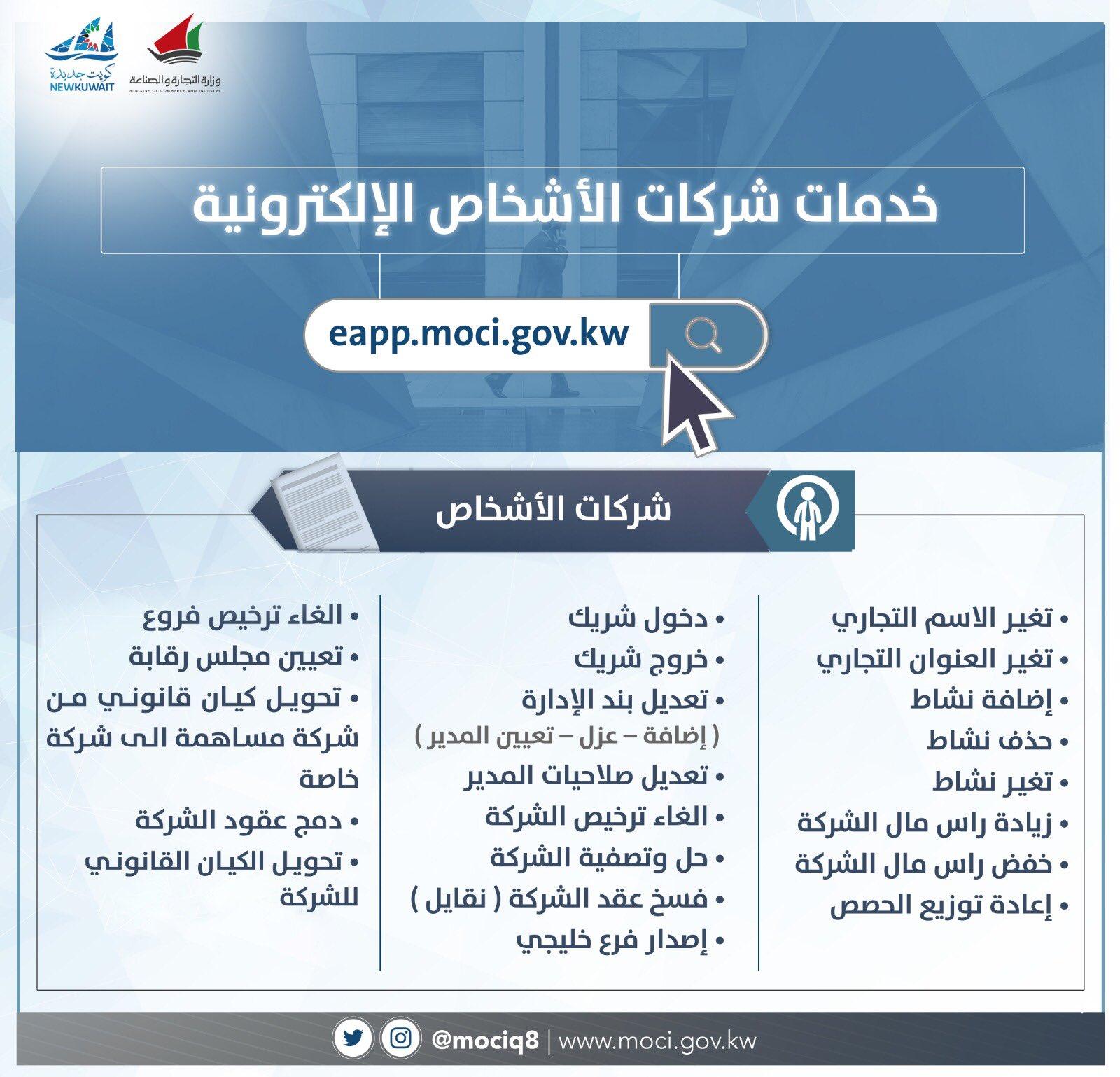 التجارة الفرع الالكتروني وزارة
