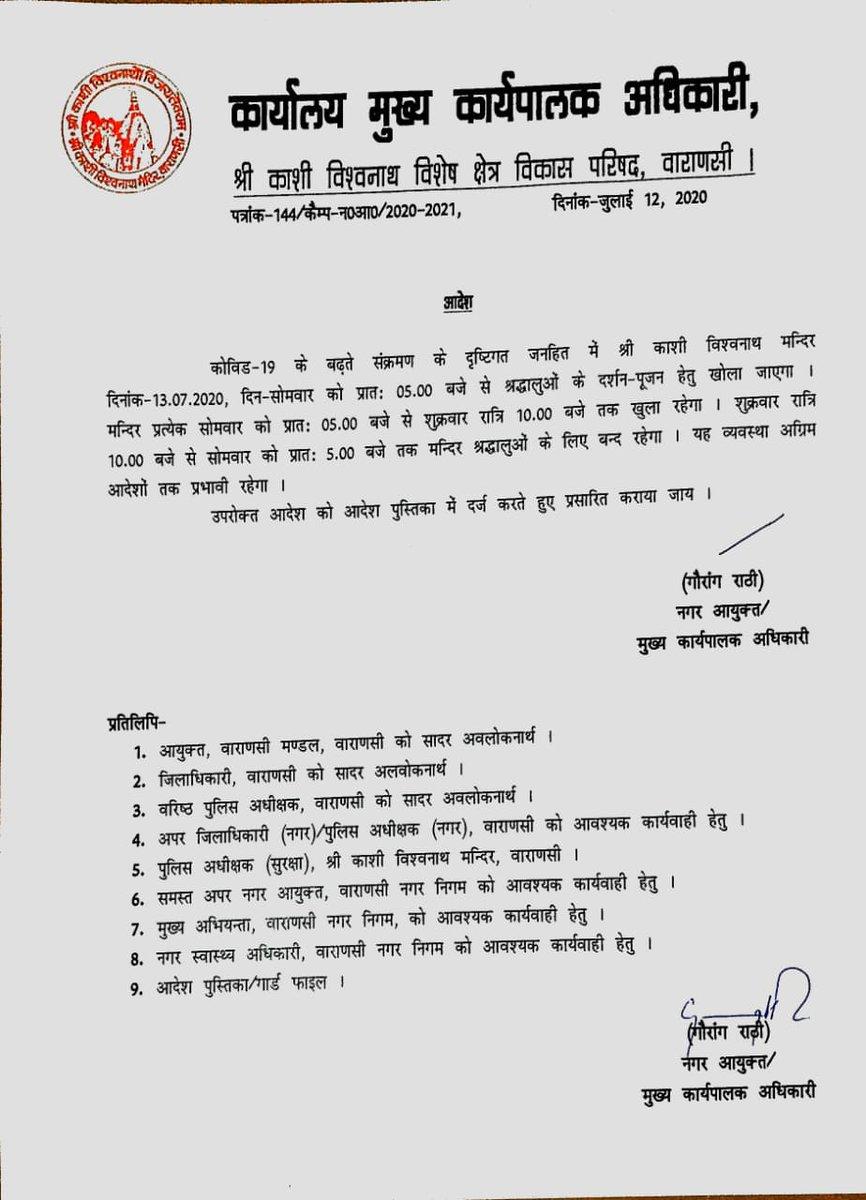 बाबा श्रीकाशी विश्वनाथ का मंदिर भी यूपी में 5 दिन के फार्मूले पर श्रद्धालुओं के लिए खुलेगा... #वाराणसी https://t.co/X8pi2XYwNp