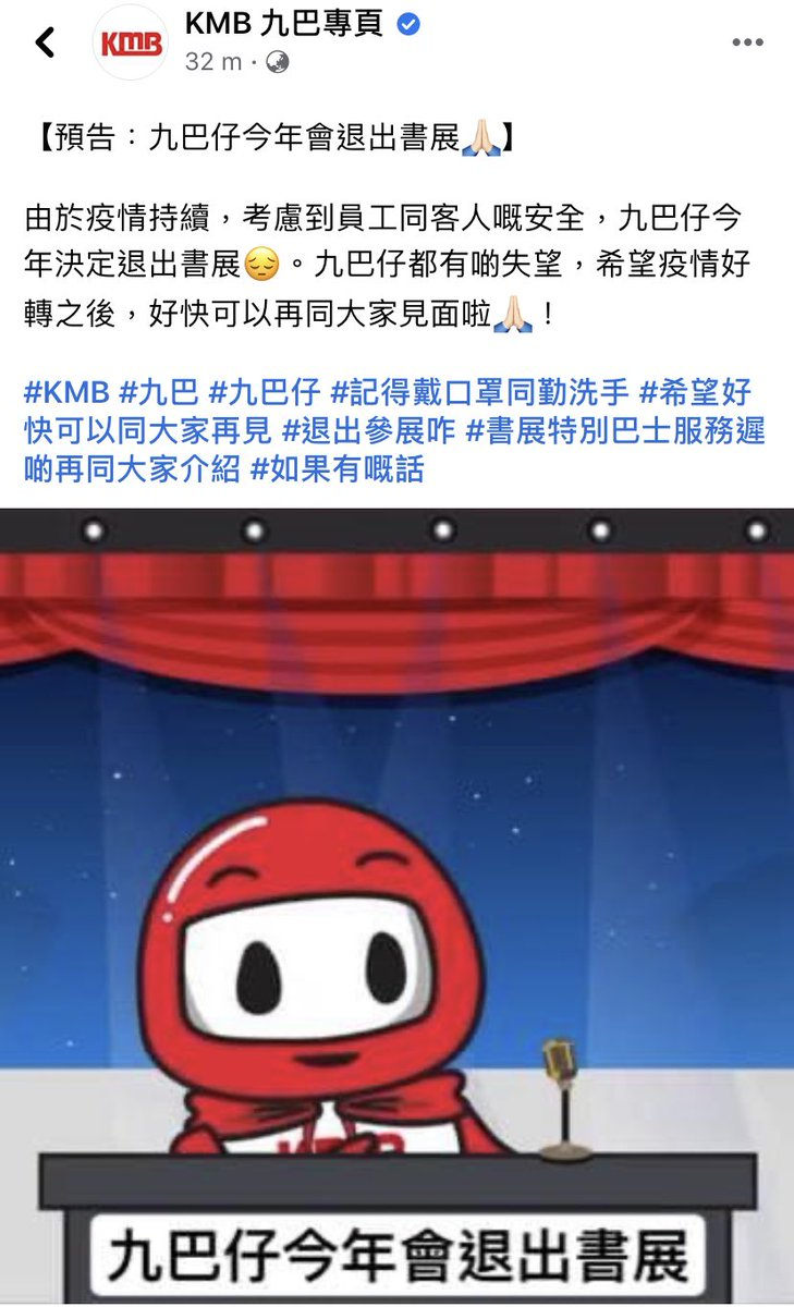 First dropout - Bus operator KMB announced withdrawal from the upcoming Hong Kong Book Fair due to #covid19 local infections.  HK recorded 38 confirmed cases in the past day including 30 local infections, CHP announced earlier this afternoon. https://t.co/nGBxSYezo2
