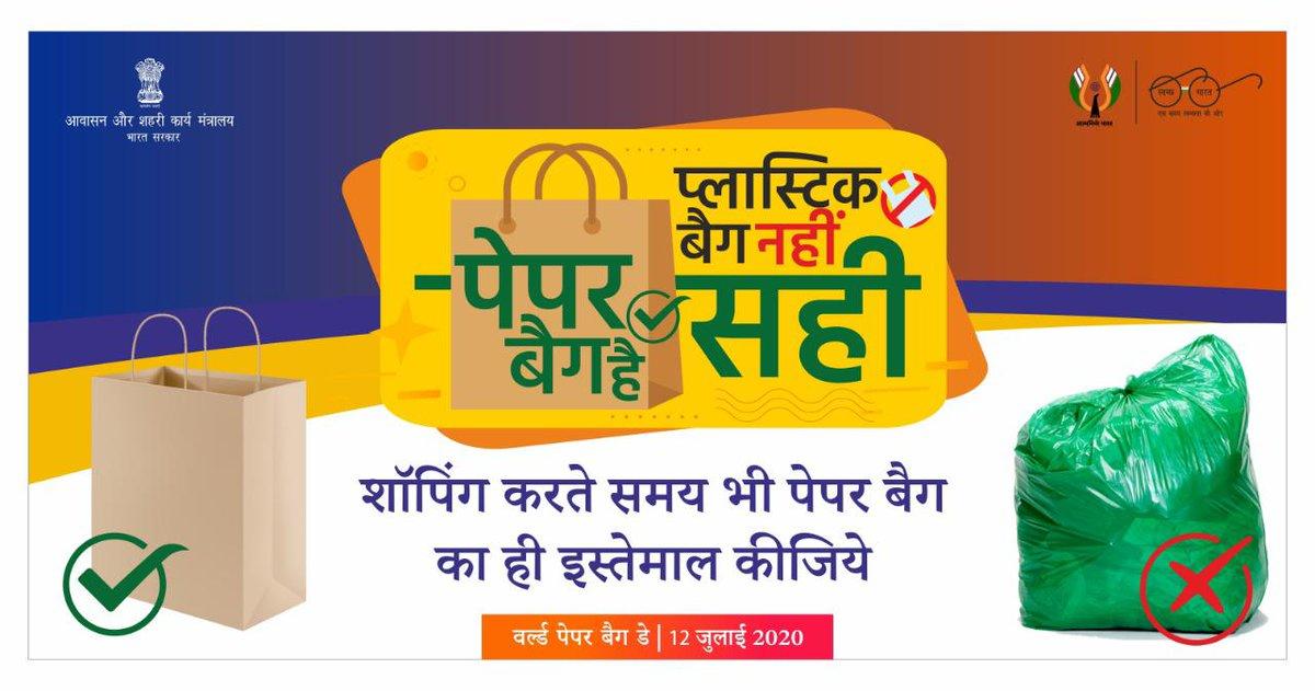 शॉपिंग करने के लिए आप पेपर बैग का प्रयोग ज़रूर करें, क्यूँकि पेपर बैग होते हैं बायोडिग्रेडेबल और हमारे पर्यावरण के अनुकूल भी हैं!  प्लास्टिक बैग नहीं , पेपर बैग है सही!  #PaperBagDay #MyCleanIndia https://t.co/U8F4LmcMR2