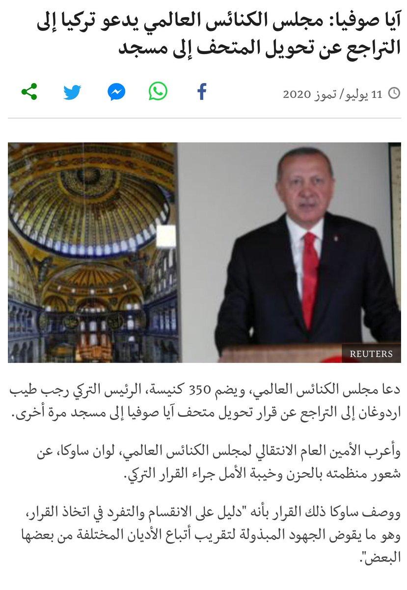 مجلس الكنائس العالمي يدعو اوردوغان للتراجع عن قرار تحويل أباصوفيا الى مسجد https://t.co/ibOyACRAlU