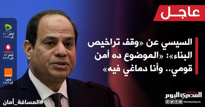 السيسي:كل مواطن في مصر هيطلب شقه هنديهاله.. وهنعملكم أحلى حاجة في الدنيا ..