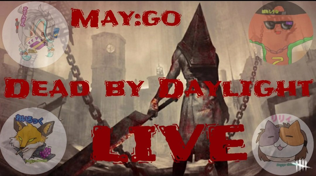 これからデッドバイデイライト生配信します!!日晩に霧の森攻略しよーぜ!!!暇してる方見に来てください(*´ω`*)#デッドバイデイライト #DbD#YouTube #生配信