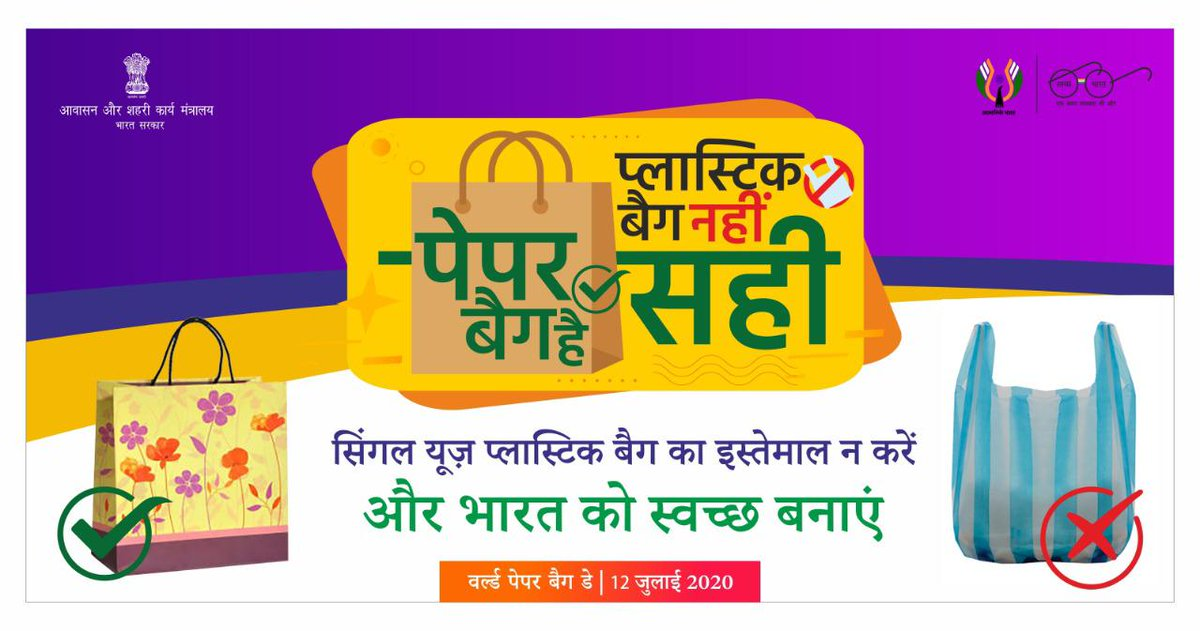 आइए इस वर्ल्ड पेपर बैग डे पर हम सब मिलकर ये ठानें की आज से भारत को स्वच्छ बनाए रखने कि मुहीम में सिंगल यूज़ प्लास्टिक बैग की जगह पेपर बैग का ही प्रयोग करेंगे ।  #PaperBagDay #MyCleanIndia https://t.co/8MQ7TAVM1y
