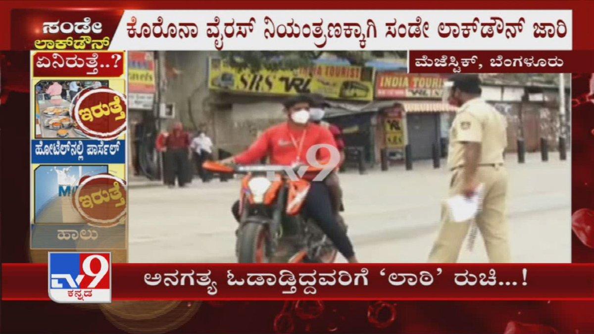 ಲಾಕ್ಡೌನ್ ಉಲ್ಲಂಘಿಸಿ ರಸ್ತೆಗಿಳಿದವರಿಗೆ ಏಟು, Cops Lathicharge People Who Violated Lockdown In Majestic  Video Link ►https://youtu.be/UMnCfMOYqwQ  #TV9Kannada #SundayLockdown #Lathicharge #Bengaluru #Majestic #KannadaNewspic.twitter.com/OApbUgMBCg